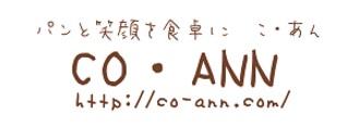 神戸天然酵母パン教室 CO・ANNこ・あん